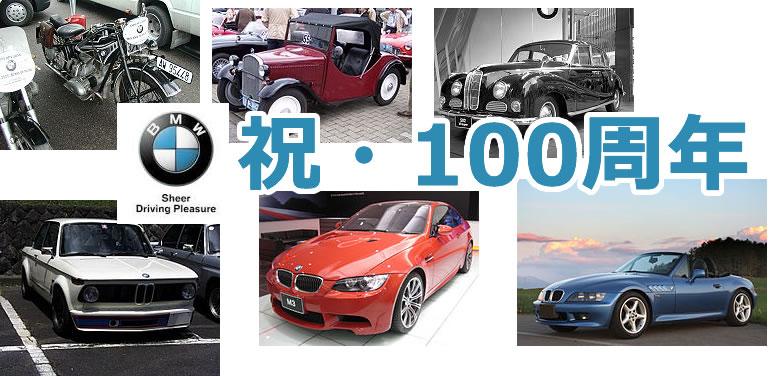 BMW 生誕100周年