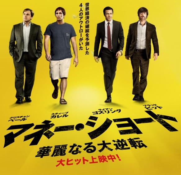 映画「マネーショート」