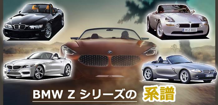 BMW Zシリーズの系譜 変遷