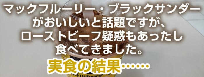 マックフルーリー・ブラックサンダーの食レポ・評判・レビュー
