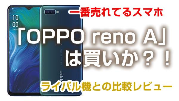 おすすめ格安スマホ「OPPO reno A」