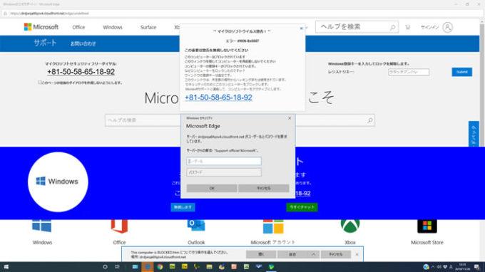 マイクロソフトセキュリティアラート・ダイニバンクトロイア